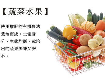 使用堆肥的有機農法栽培而成,土壤養分、生態均衡,栽培出的蔬果美味又安心