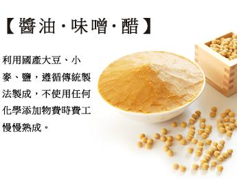 利用國產大豆、小麥、鹽,遵循傳統製法製成,不使用任何化學添加物費時費工慢慢熟成