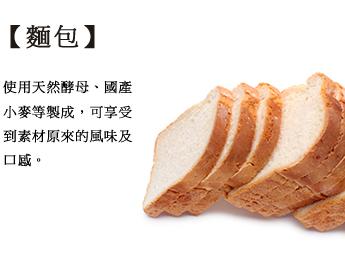 使用天然酵母、國產小麥等製成,可享受到素材原來的風味及口感