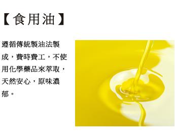 遵循傳統製油法製成,費時費工,不使用化學藥品來萃取,天然安心,原味濃郁