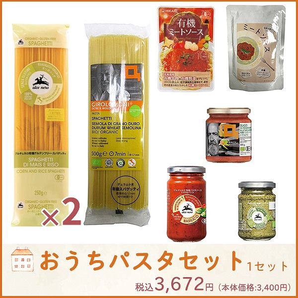 【WEB限定】おうちパスタセット 7種・1セット