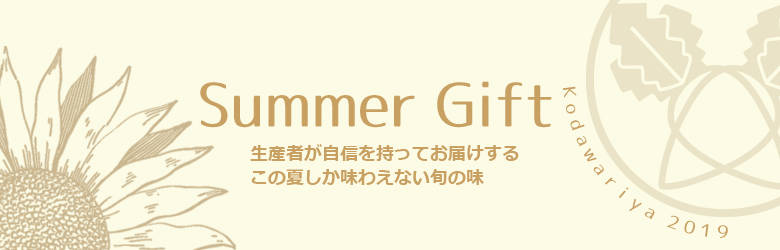 summergift2019